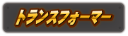 OnlineEvent12_name