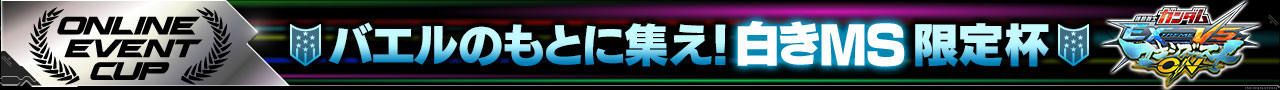 OnlineEvent17_title